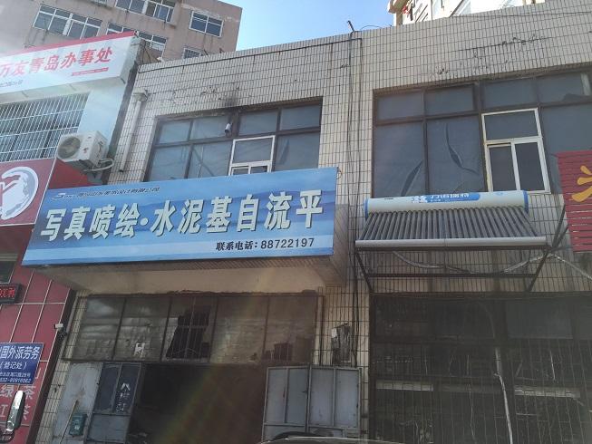 青岛市崂山区银川东路9号(崂山区人力资源大厦)