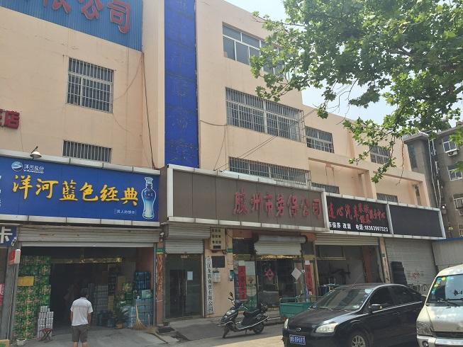 位于胶州市广州北路227号广州北路综合楼网点18号