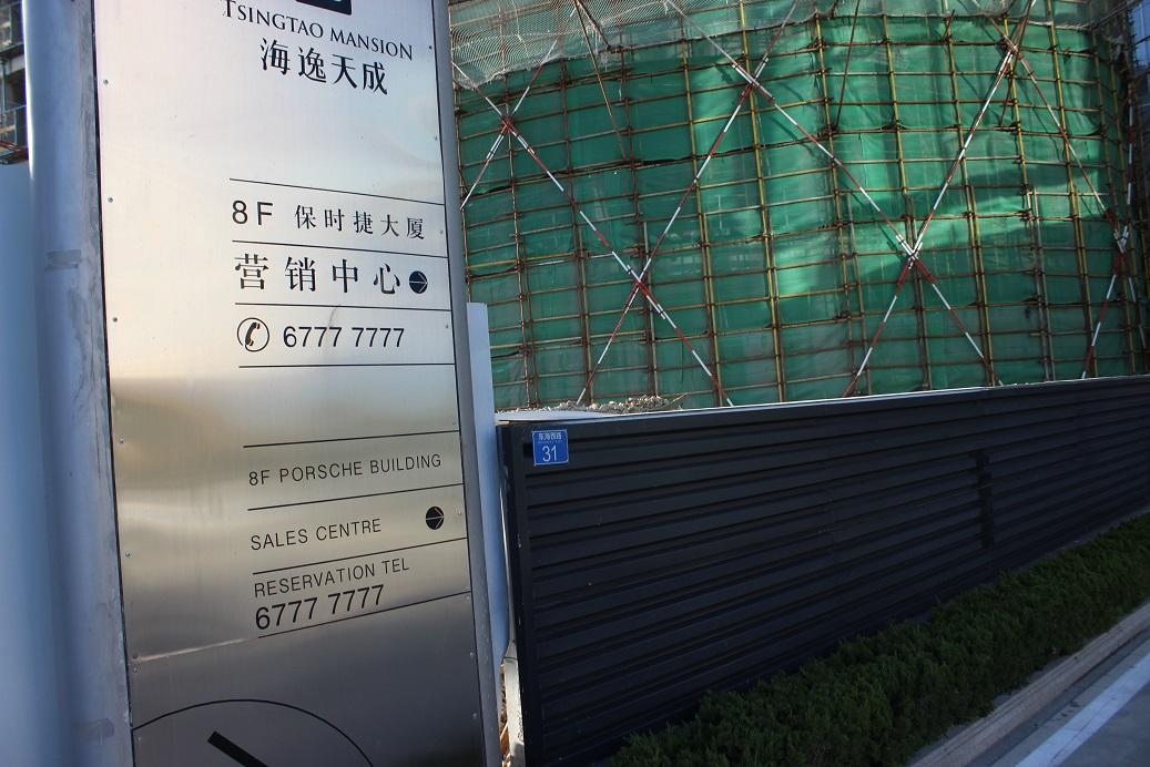 青岛市东海西路31号3层b4房屋(青房地权市字第201199805号)